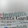 【レポート】『上松範康×冨田明宏トークショー Elements  Garden~その音楽に迫る~』まとめ