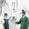 『風の絵師』の魅力(1) / '바람의 화원'의 매력 (1)