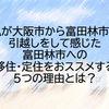 私が大阪市から富田林市へ引越しをして感じた富田林市への移住・定住をおススメする5つの理由とは?