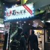 東京 池袋〉火鍋は『小辛』がいいらしい。からくておいしーーーーい