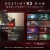 【Destiny2】「影の砦」と「不死のシーズン」のロードマップを公開
