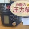 電気圧力鍋を初めて使ってみた!「アイリスオーヤマKPC-MA2」