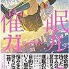 【追記あり】大嶋先生講演会と嘘と木星・海王星