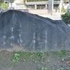 夏目漱石の句碑。