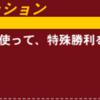 """【遊戯王デュエルリンクス】ちょっとした裏話 """"特殊勝利""""の定義とは何か"""