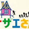 【サザエさん】堀川くんサイコパス説