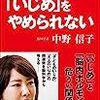 「痛快TVスカッとジャパン」が好きな人はいじめ加害者の素質があるよ