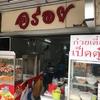 人気タイ食堂『アロイ』のナムトック・クイッティアオ @BTSバンチャーク