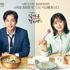 ごはん行こうよ シーズン3 ★☆☆☆☆ (tvN 2018.7.16-8.28)