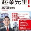 起業に必要な『小さな成功体験』とは?【渋谷で教える起業先生!】