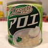 アロエの缶詰で食べごたえのあるアロエヨーグルトを作る【デザートアロエ/ホテイフーズ】