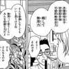 衿沢世衣子『うちのクラスの女子がヤバい』 :レビュー(未読者向け ネタバレ無しver.)