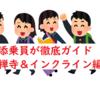 【ツベルクリンWalker】添乗員が徹底ガイド~南禅寺編(京都府)~