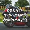 男は1度は憧れるスカル柄!OGKカブトから気合の入ったバイクヘルメット誕生!