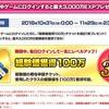 【PSO2】(11/1)  毎日経験値100万だと!?