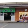 新温泉町浜坂をポタ