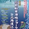 坂越の北前船交流記第13回(江差)
