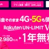 4G + 5Gで料金は据え置きだと??
