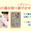 【ダイソー】赤ちゃんの鼻水取り器がコスパ良しでおすすめ!