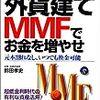 外貨MMF(楽天証券)