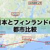 フィンランドの主要都市を日本の各都市と比較。フィンランドにも東京、京都、大阪、札幌があった!