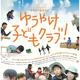 【地域情報】ドキュメンタリー映画「ゆうやけ子どもクラブ!」監督・製作・撮影 井手洋子 氏
