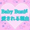 Baby Busという教育番組がオススメな理由【YouTube】