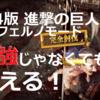 【PS4版進撃の巨人2】朗報!ゆとり兵士投稿主、インフェルノモードに適応する【最強でなくてもイケる】