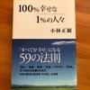 【読書】心が弱ってしまった時に読んだ本の話 『100%幸せな1%の人々-小林正観』