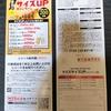 【3/14*3/15】東北限定 トリスサイズアップキャンペーン【レシ/はがき*WEB】