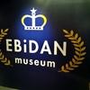 【EBiDAN】エビダンミュージアムへ行ってきた[9月9日編]