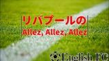 リバプールのチャント Allez, Allez, Allez の起源から英語を学ぶ