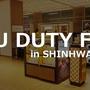済州島(チェジュ島)お買い物スポット! THE JEJU DUTY FREE in SHINHWA WORLD