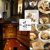 【オススメ5店】経堂・千歳船橋(東京)にある和食が人気のお店