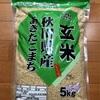 玄米買うならSEIYUです!