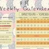 【最新 月間&週間】カレンダー