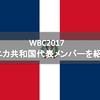 WBC2017ドミニカ代表メンバーを紹介!