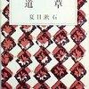 読書感想文4 育ててもらった恩という弱み 夏目漱石 『道草』を読んで