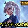【スマイト日本】フレイア アビリティ&攻略解説
