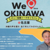 2019年8月19日@名古屋 We love OKINAWA デニー知事トークキャラバン in 名古屋