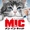 映画『メン・イン・キャット』:ネコまっしぐら・・・になるほど面白ければ良かったのにな!