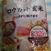 【玄米菜食】金芽ロウカット玄米をトースターで炊飯してみました。