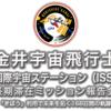 金井宇宙飛行士・2018,7.26(木)報告会。♫♫♫