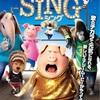 【映画】SING/シング 〜好きに正直になる〜