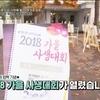 WANNAONE COMEBACK SHOW② (WANNAONE)