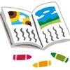 40年前の小学生の驚き(その6)夏休みの絵日記の進化