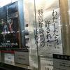 9月20日。88回目。東中野での上映はあと1週間。