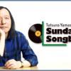 [ 本日のCheck…ラジオ篇 | #山下達郎 のサンデー・ソングブック | 2020年11月25日号 | 『POCKET MUSIC』『僕の中の少年』まとめて特集 編 11月22日(日)14:00-14:55 | sundaysongbook #ネオ東京ラプソディー #THEWARSONG 他 |