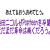 藤田ニコルがPopteenを卒業!まだまだ革命は続くだろう。【藤田ニコル学】
