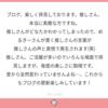 マシュマロ返信☆10/15